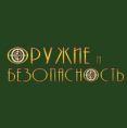 XI Международная специализированная выставка ОРУЖИЕ И БЕЗОПАСНОСТЬ - 2014