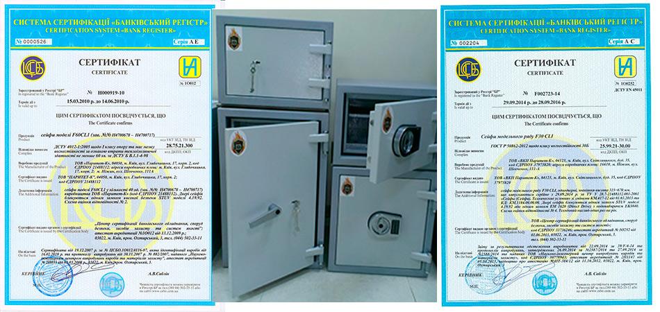 Сертификация сейфов на огне-взломоустойчивость