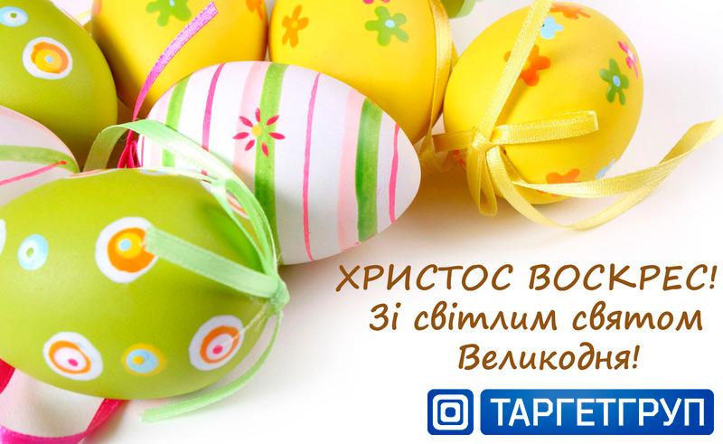 Вітаємо з прийдешнім днем Великодня!