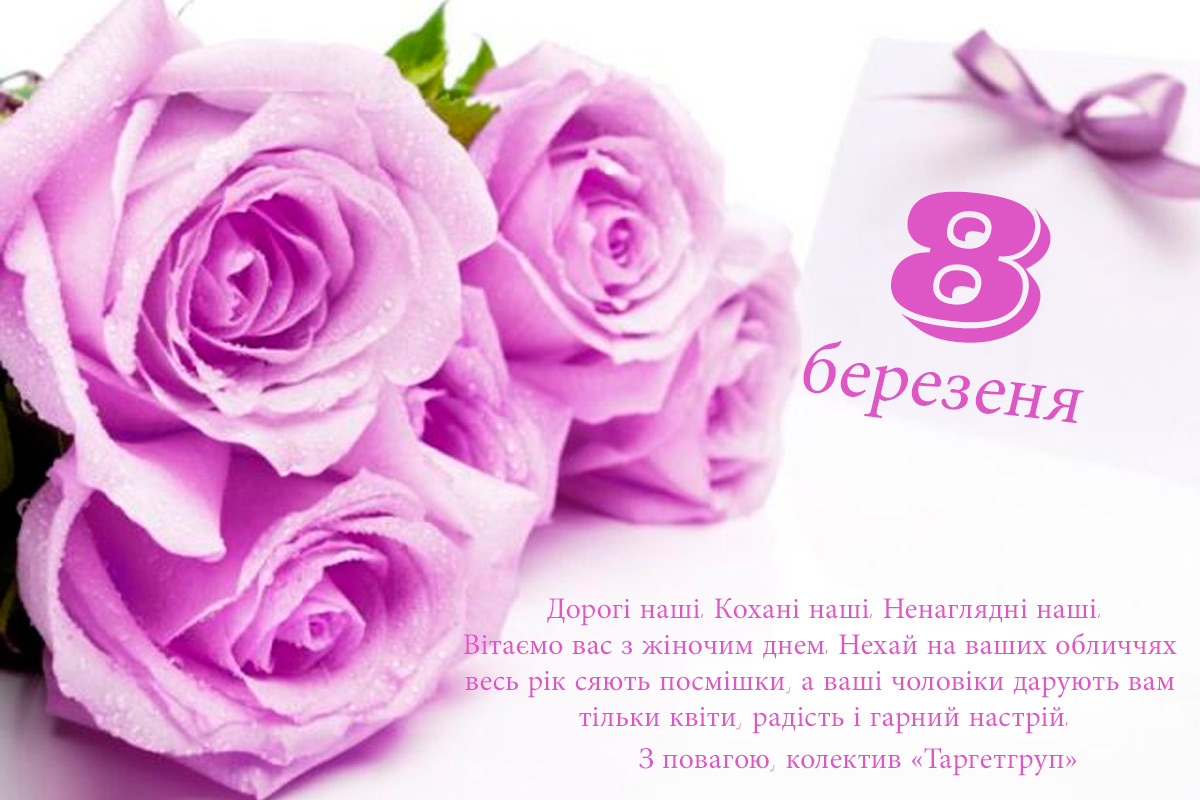 З 8 березня любі жінки