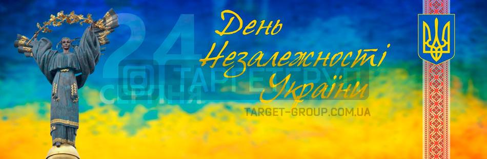 Поздравляем с 25-ти летием Независимости Украины