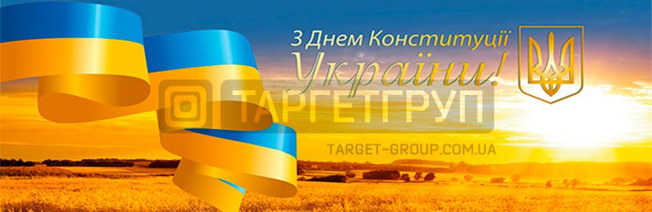 із Днем Конституції України
