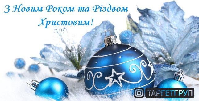Щасливого Нового року та Різдва