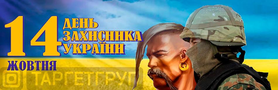 Із Днем захисника України та Днем українського козацтва