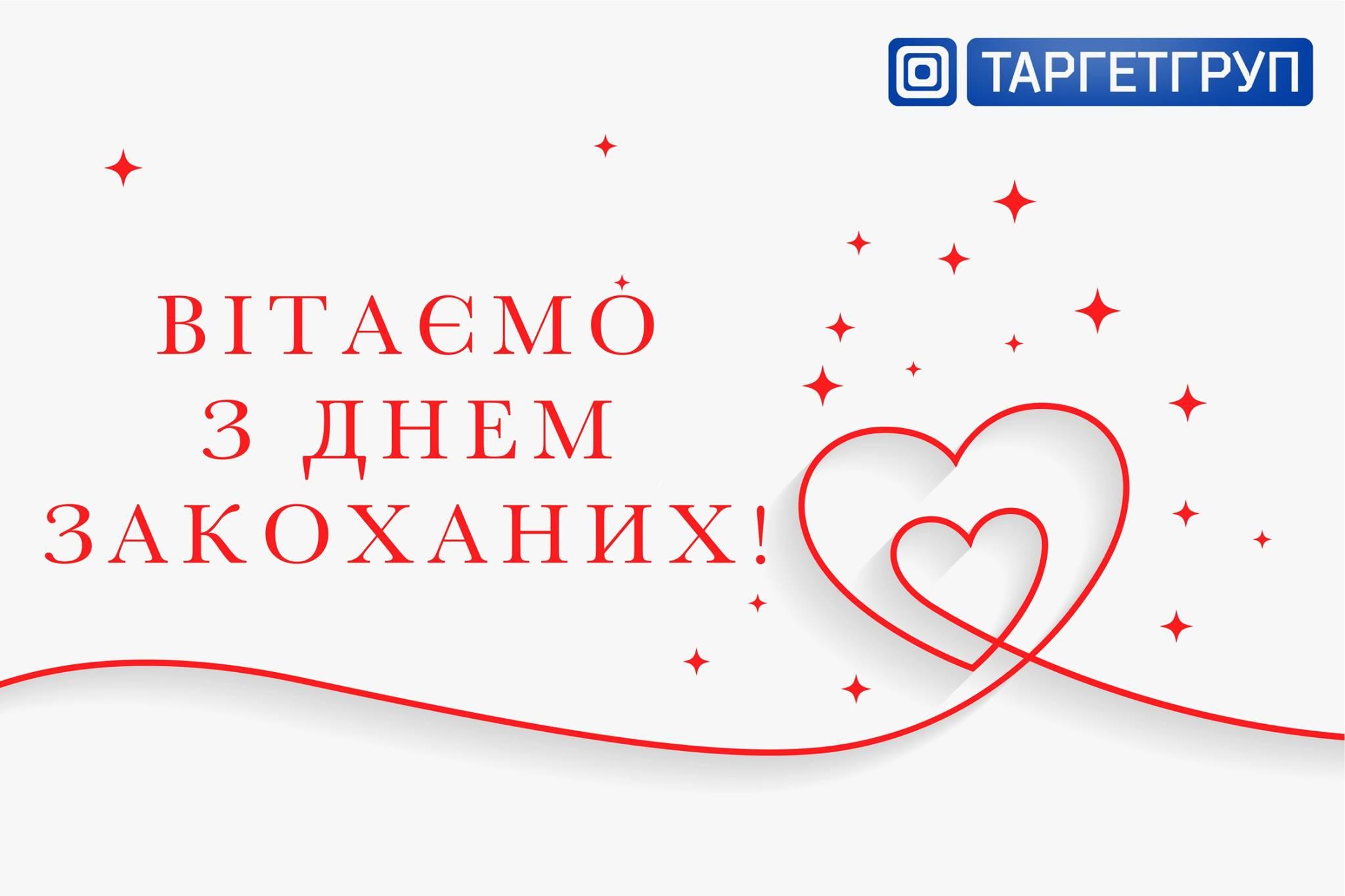 Вітаємо вас з Днем святого Валентина