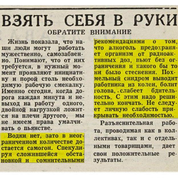 """Чорнобиль і """"гласність""""..."""